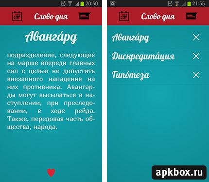 толковый словарь для андроид скачать бесплатно - фото 5