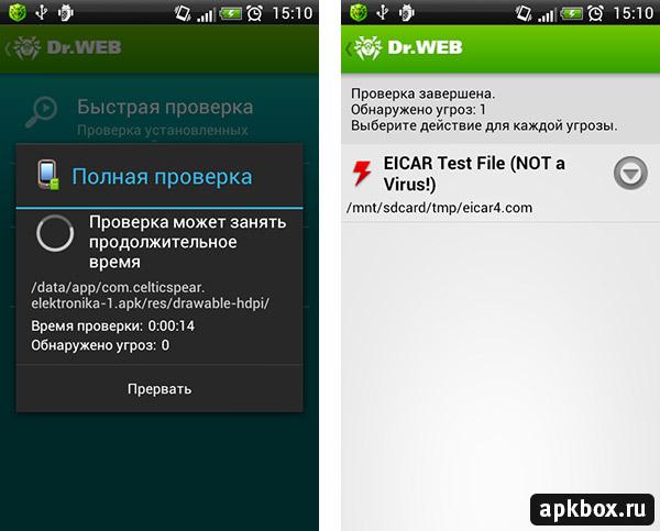 скачать приложение доктор веб на андроид бесплатно - фото 2