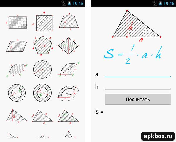 Скачать графический калькулятор graphing calculator + math для андроид.