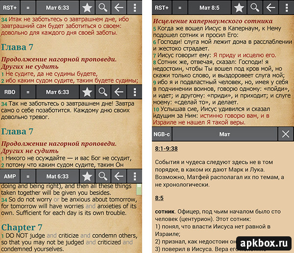 MyBible. Библия для Android