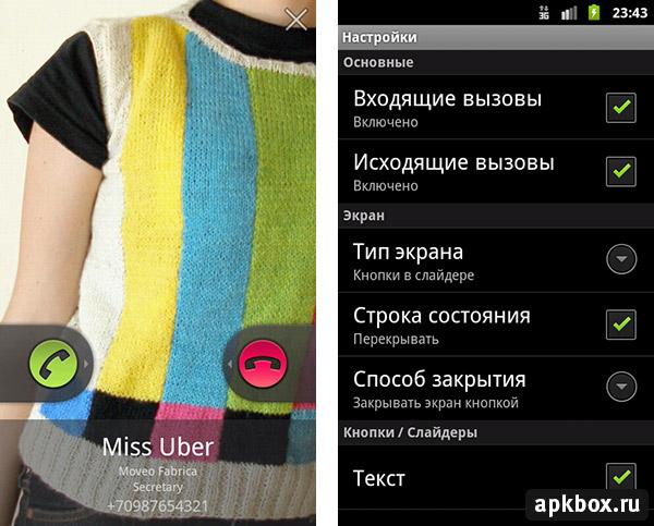 на весь экран фото андроид