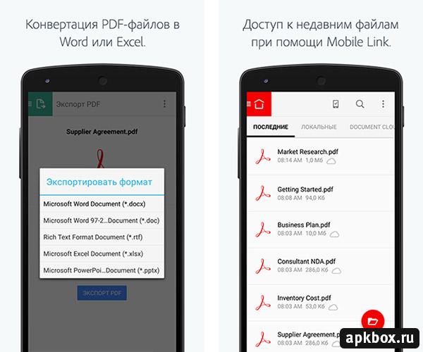 Скачать приложение для просмотра pdf файлов на андроид