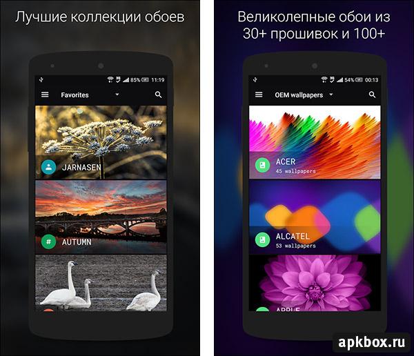 скачать приложение обои для телефона