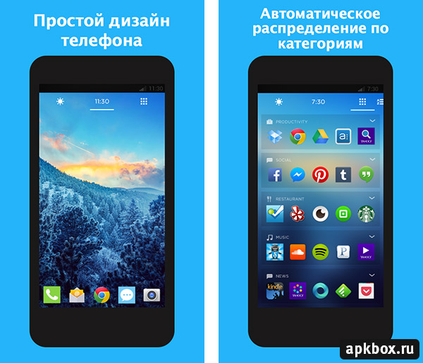 Yahoo Aviate Launcher для Android. Простота и удобство