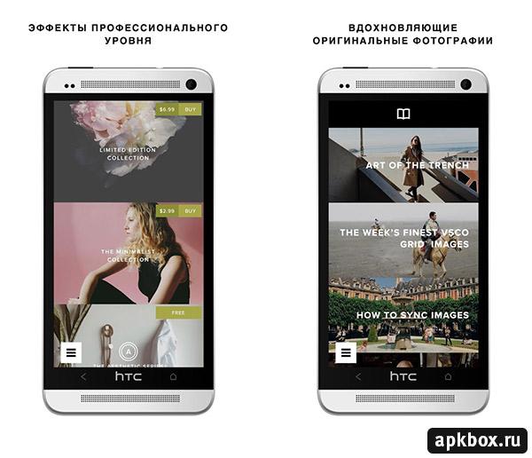 Скачать Бесплатно Приложение Vsco На Андроид - фото 2