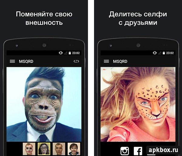 программы фото приколы на русском родители девушки считают