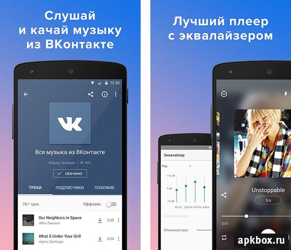 Приложение На Андроид Для Музыки Вк