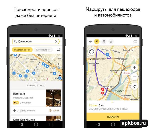 Скачать Яндекс Карты И Пробки На Андроид