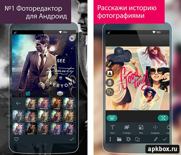 Лучшие Фото Редакторы На Андроид