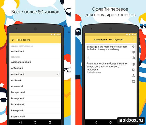 Скачать яндекс переводчик с английского на русский на андроид без интернета