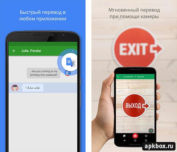 Переводчик скачать приложение на телефон