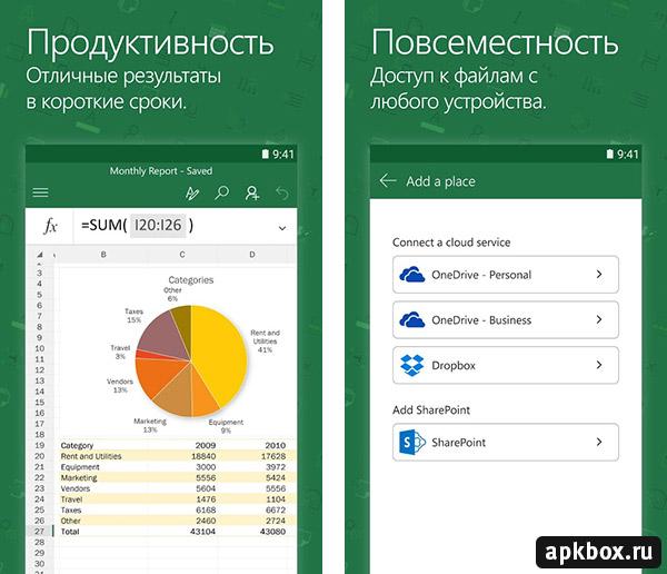 Excel Для Андроид 4 Скачать