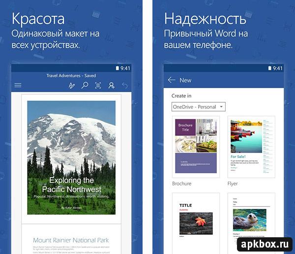 приложение майкрософт ворд скачать бесплатно - фото 6