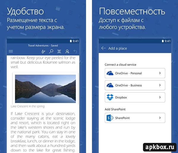 приложение майкрософт ворд скачать бесплатно - фото 5