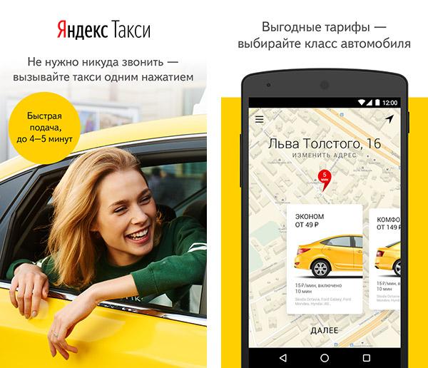 Яндекс. Такси запустился в екатеринбурге — информационные.