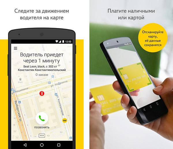яндекс такси скачать приложение на андроид бесплатно последняя версия - фото 4