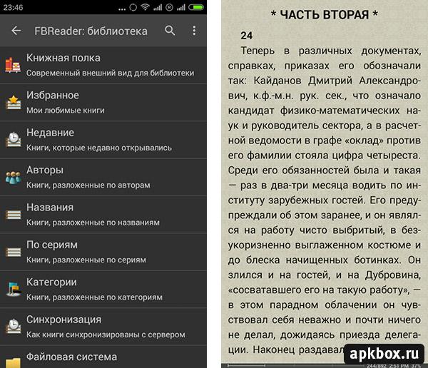Расширение Для Читалки На Андроид