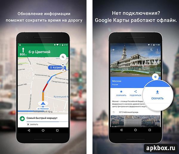 Скачать Google Карты Оффлайн На Андроид
