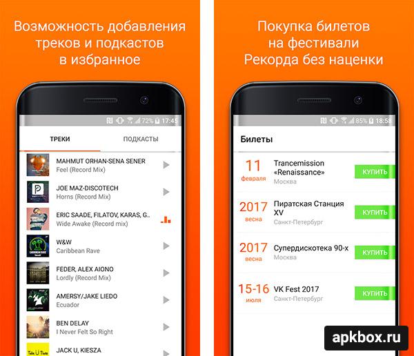 Скачать radio record 3. 3. 2. 2 для android.