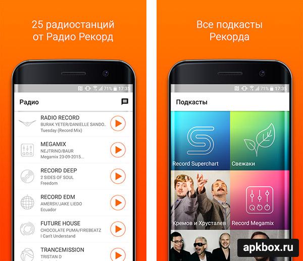 Новое официальное приложение от радио рекорд для iphone и android.