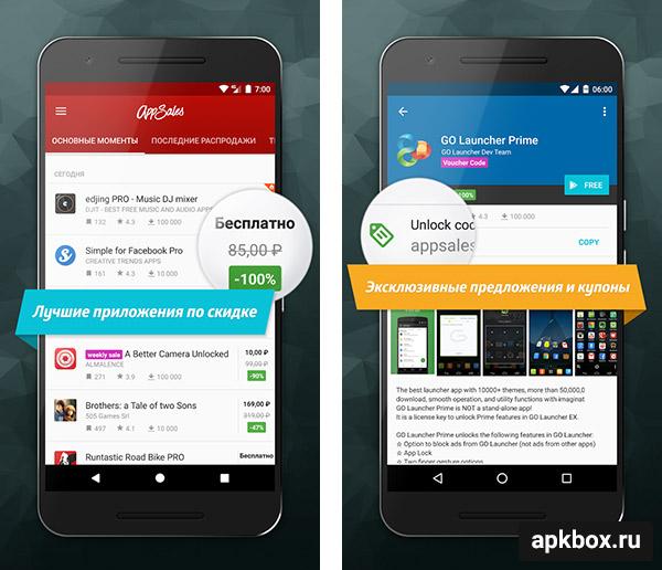 Интересные приложения для android скачать бесплатно