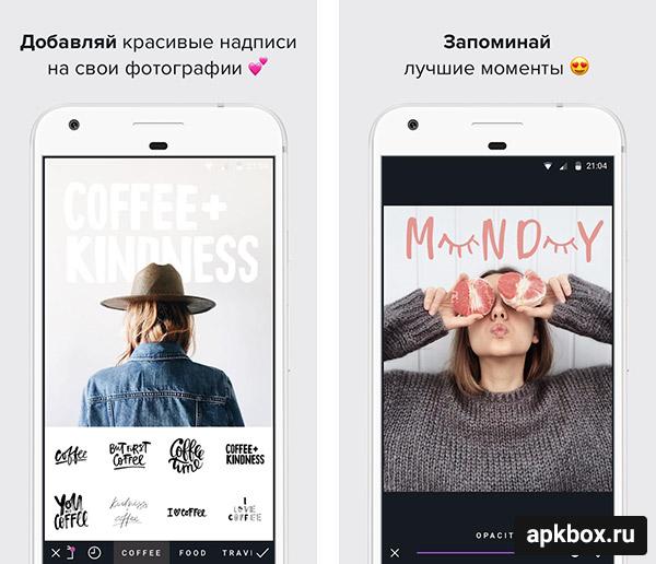 love mail знакомства скачать приложение