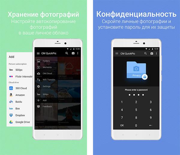 QuickPic скачать на Андроид | apkbox